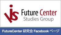 FutureCenterStudiesGroup Facebookページ