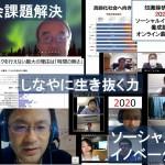 20200415最終発表zoomforweb